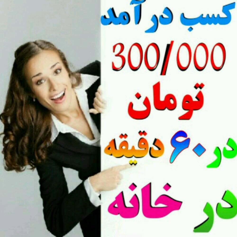 کسب درآمد 300 هزار تومان در 60 دقیقه!!!کاملا واقعی و تضمینی!!!