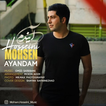 متن آهنگ محسن حسینی به نام آیندم