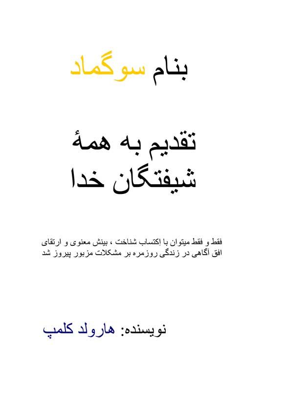 http://uupload.ir/files/gm12_living_word_-(www.efe.jpg