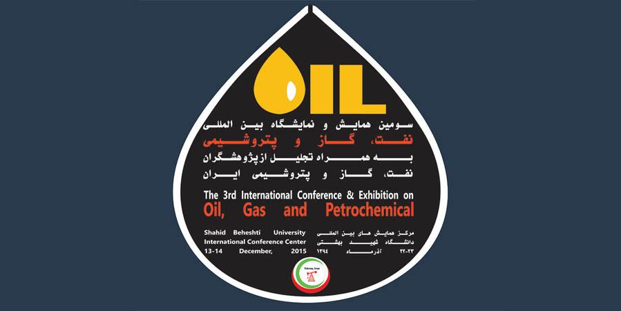 سومین همایش بینالمللی نفت، گاز، پتروشیمی - آذر 94