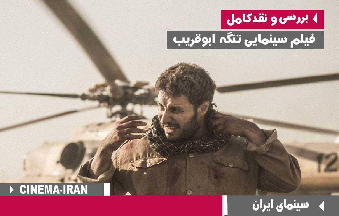 بررسی و نقد فیلم تنگه ابوغریب بهرام توکلی