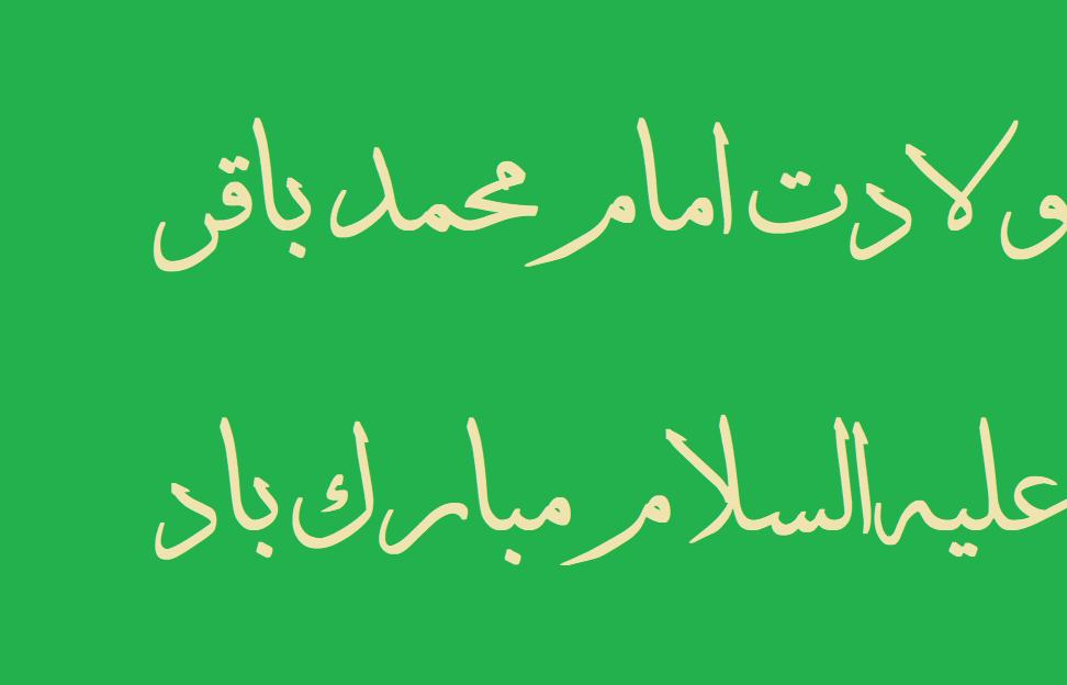 ۶ اسفند ولادت امام محمد باقر علیه السلام ١ رجب