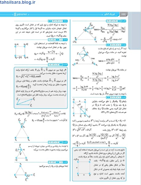 کتاب فیزیک کامل تجربی سری میکرو طلایی