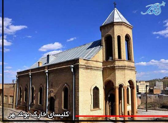 کلیسای خارک