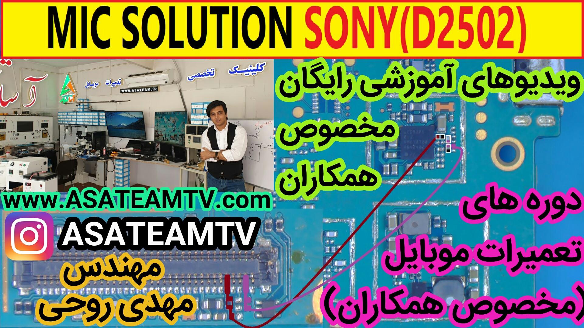 solution mic d2502