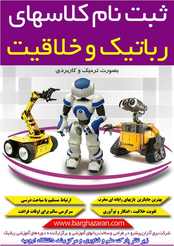 ثبت نام رباتیک دانش آموزی