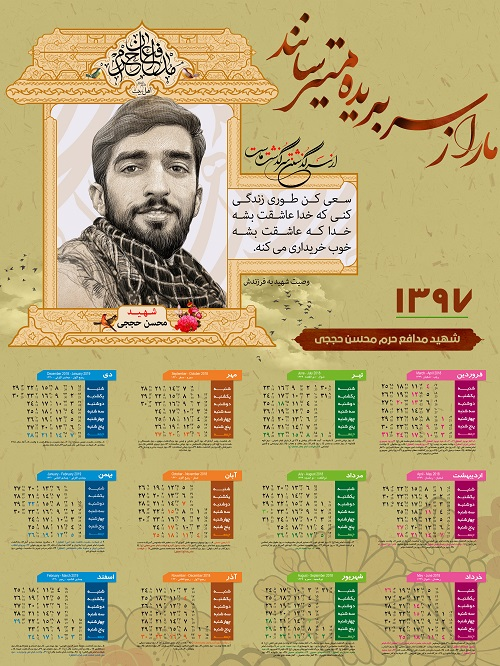 تقویم شهید حججی