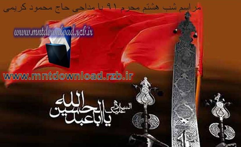 مراسم شب هشتم محرم ۹۱ با مداحی حاج محمود کریمی