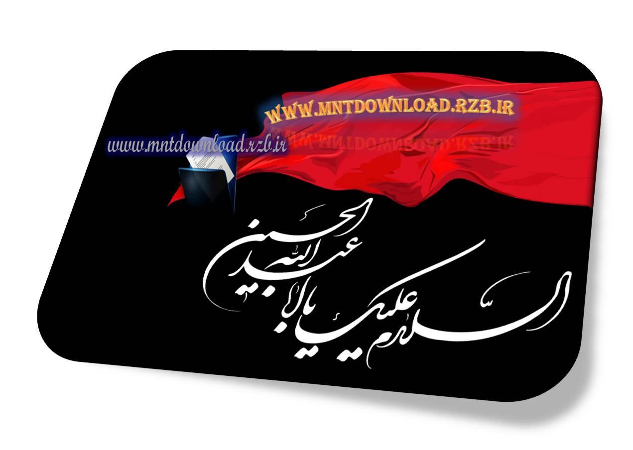 مراسم شب دهم محرم (عاشورا) ۹۱ با مداحی حاج محمود کریمی