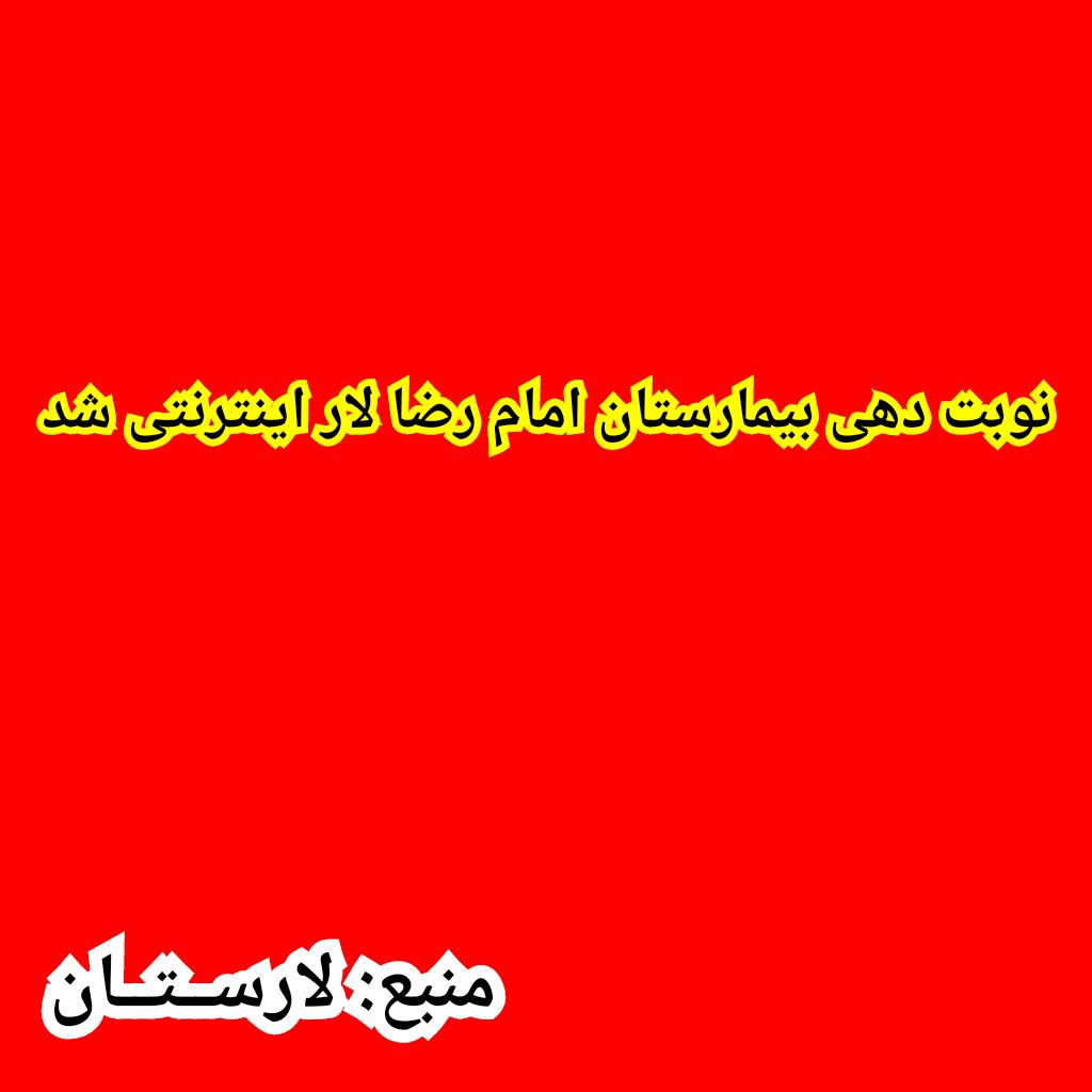 نوبت دهی بیمارستان امام رضا لار اینترنتی شد.