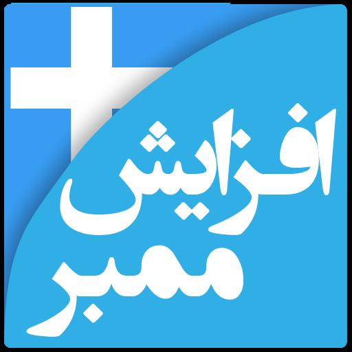 gwng telegram.member.face  افزایش ممبر واقعی کانال تلگرام