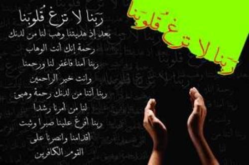چهل دعای قرآنی ربّنا