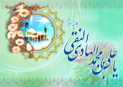 http://uupload.ir/files/gyj9_امام_هادی_ع.jpg