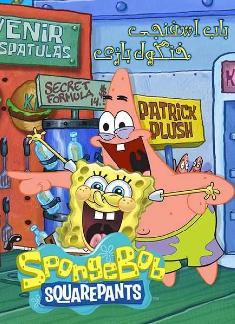 دانلود انیمیشن SpongeBob: The Nitwitting