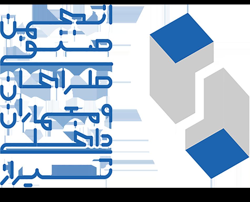 انجمن صنفی طراحان و معماران داخلی شیراز