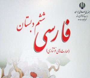 فارسی ششم دبستان