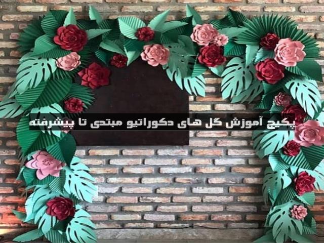 گل دکوراتیو جشن تکلیف
