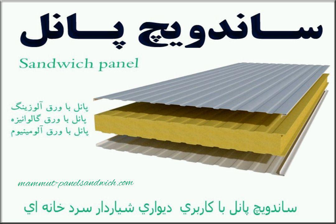 مجتمع صنعتی پانل خوزستان   نمایشگاه پانل
