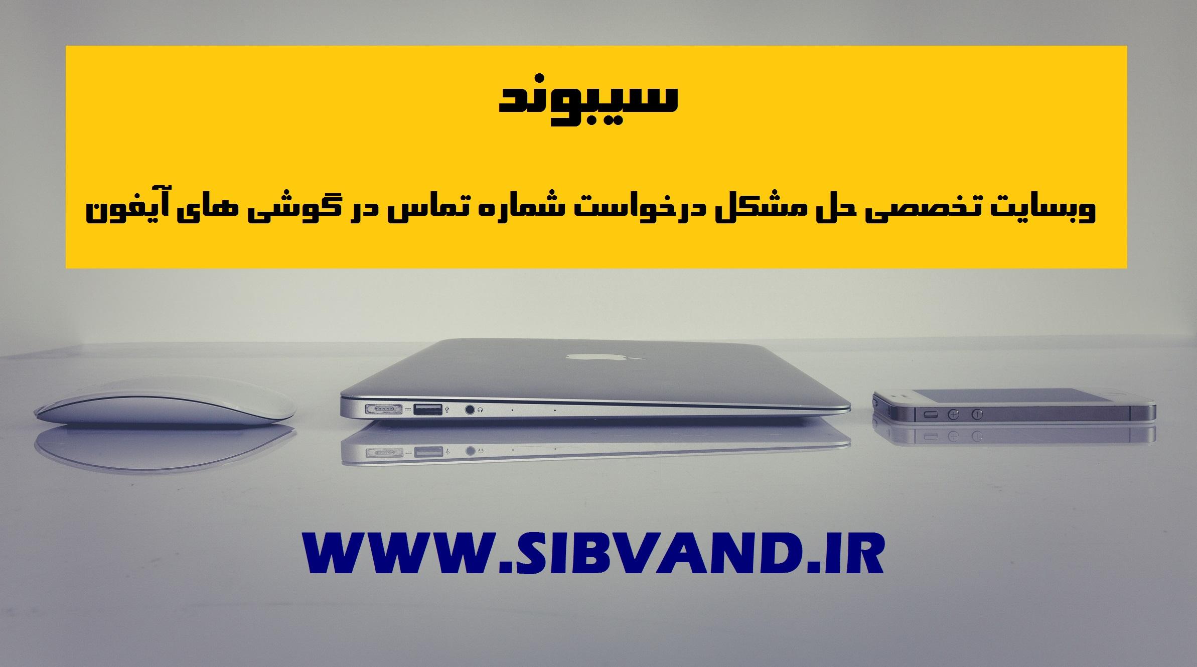 رفع مشکل درخواست شماره تماس پس از آپدیت به iOS 11 (بروزرسانی 21 مرداد 97)