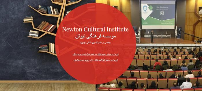 موسسه فرهنگی نیوتن