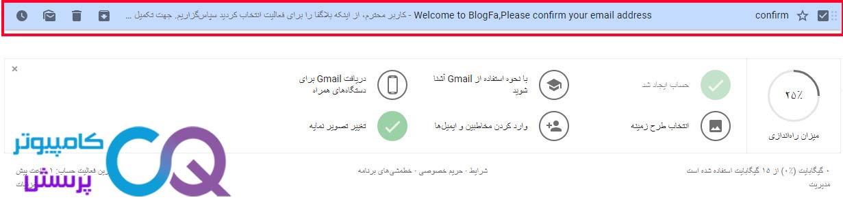 انتخاب ایمیل بلاگفا
