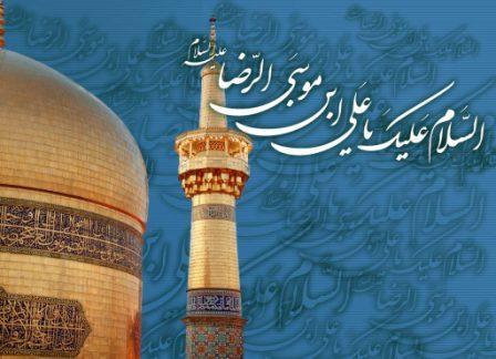 تحقیق زندگینامه امام علی بن موسی الرضا عليه السلام(دانش یاران)