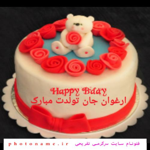 کیک تولد اسم ارغوان - فتونام