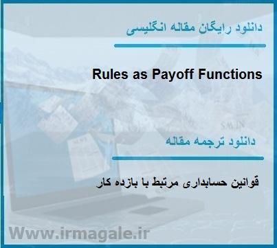 دانلود ترجمه مقاله قوانین را به عنوان عملکرد نتیجه نهایی (حسابداری)