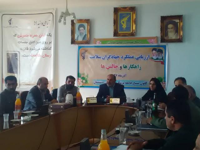 برگزاری جلسه ارزیابی جهادگران سلامت در سپاه دشتستان