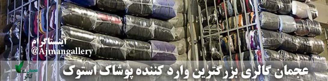 لباس ارزان قیمت
