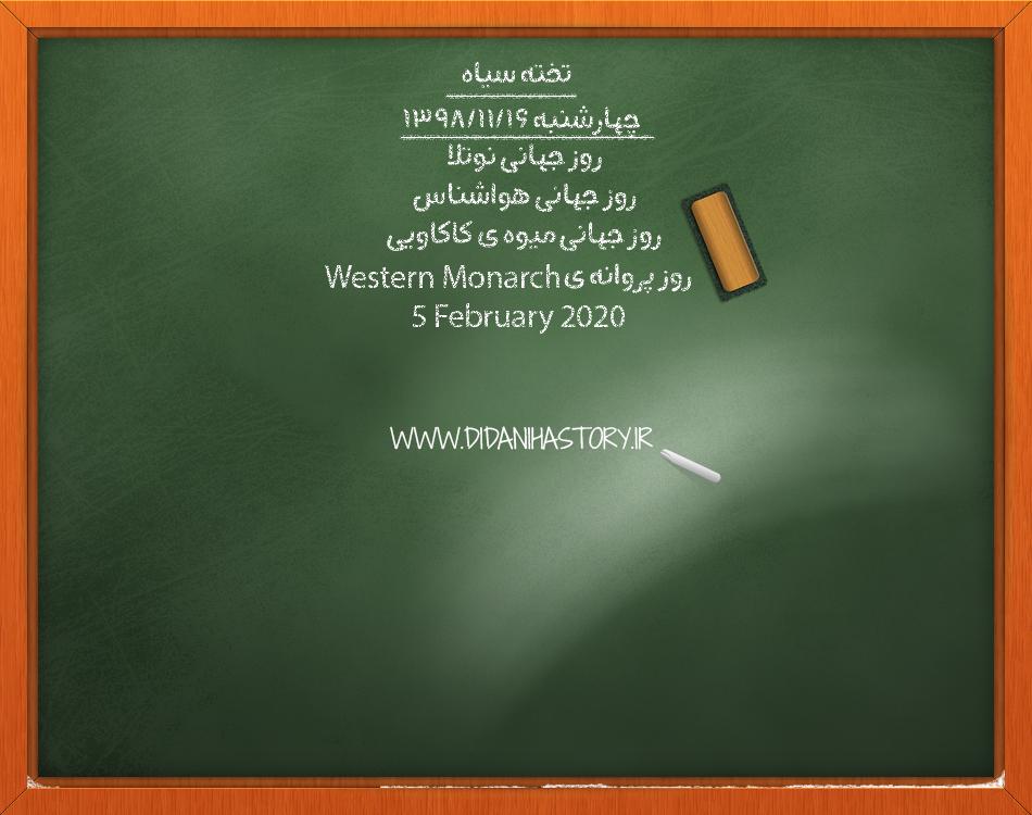 تخته سیاه ۱۶ بهمن ۱۳۹۸