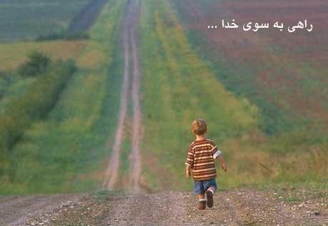 راهی به سمت خدا، خدا، مسافرت