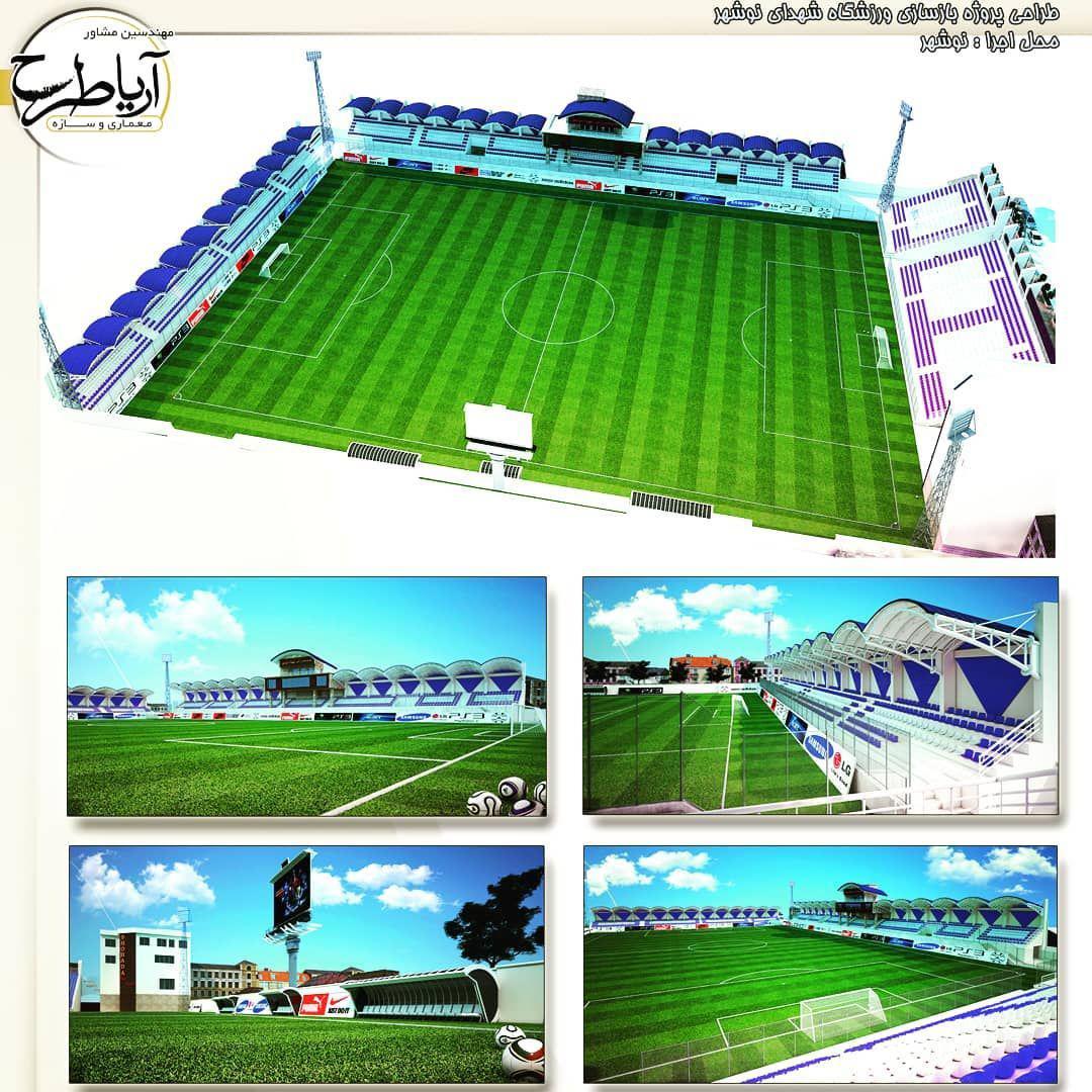 ورزشگاه شهدا نوشهر