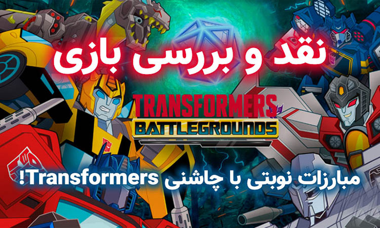 بازی Transformers Battleground