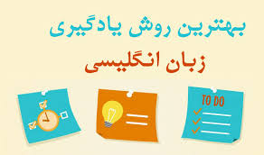 یادگیری سریع و راحت زبان انگلیسی
