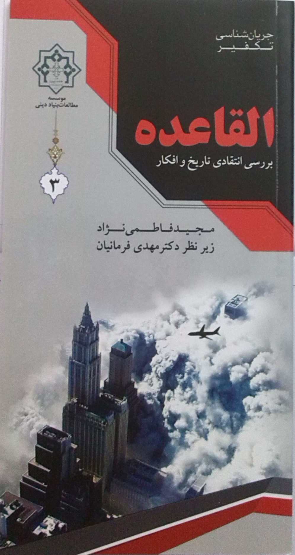 القاعده بررسی انتقادی تاریخ و افکار