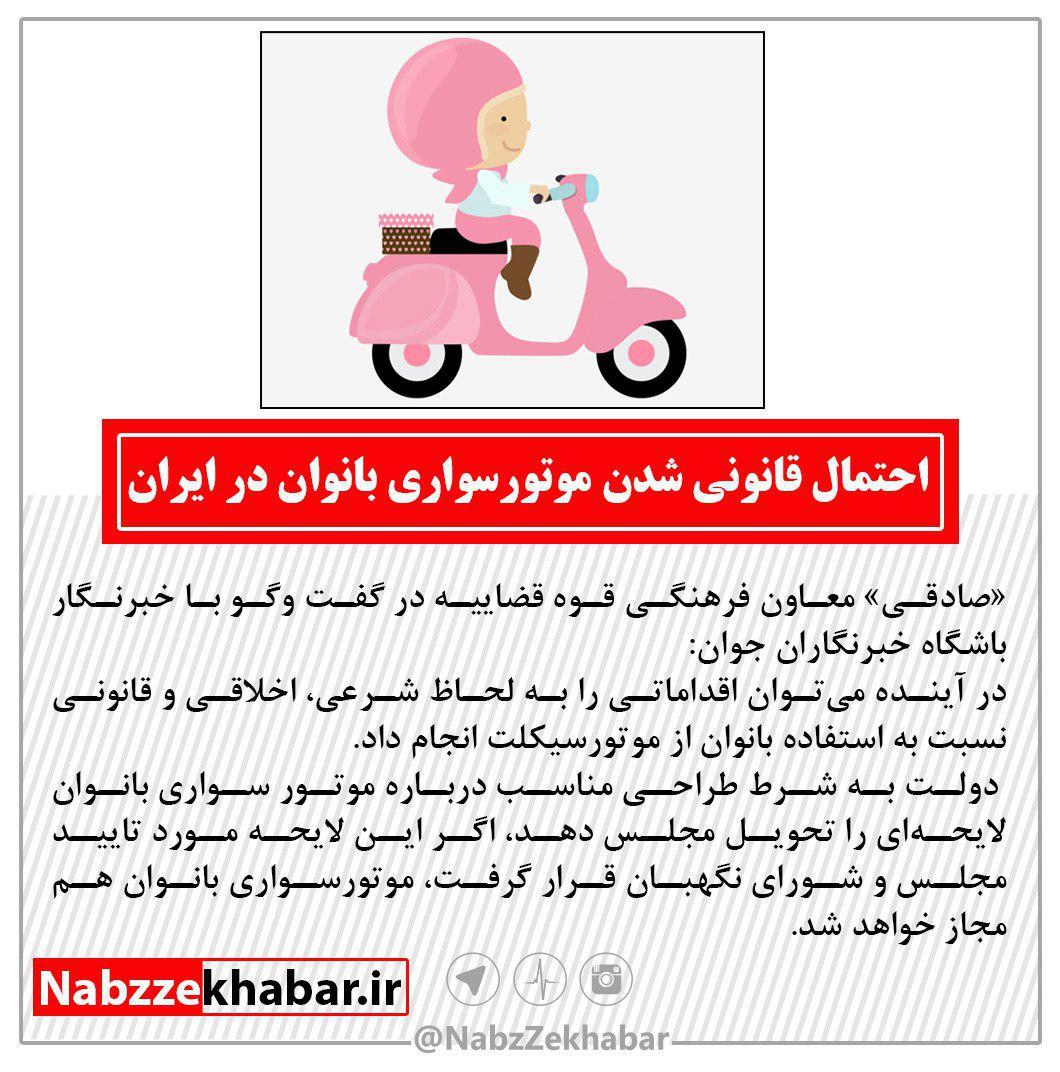 احتمال قانونی شدن موتورسواری بانوان در ایران
