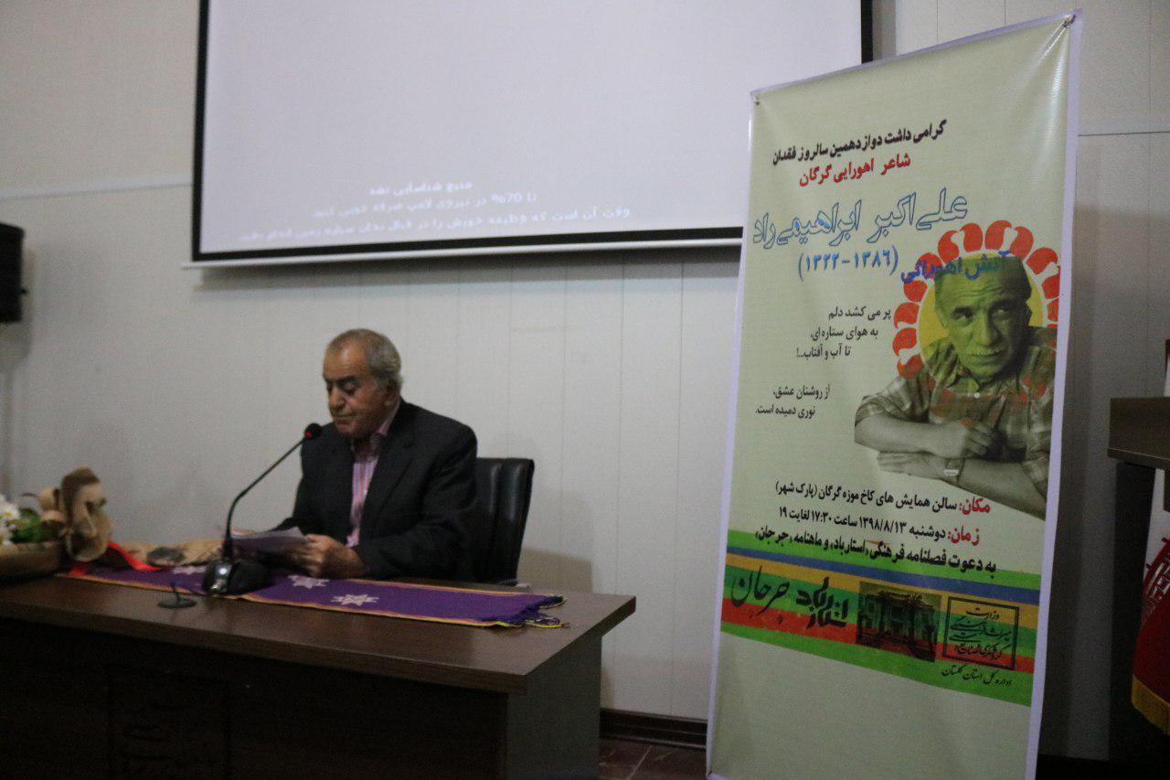 کاخ موزه گرگان میزبان آیین بزرگداشت شاعر شهیر گرگانی، علیاکبر ابراهیمزاده بود