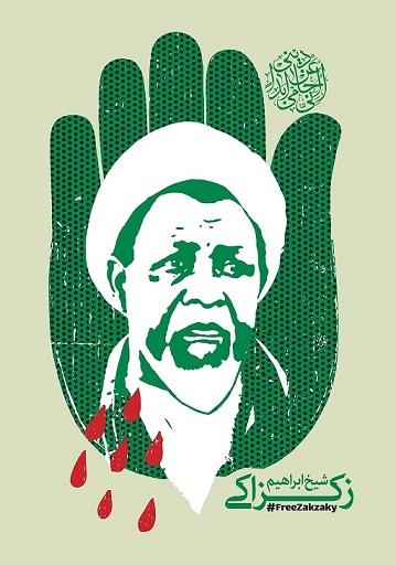 برای خمینی نیجریه