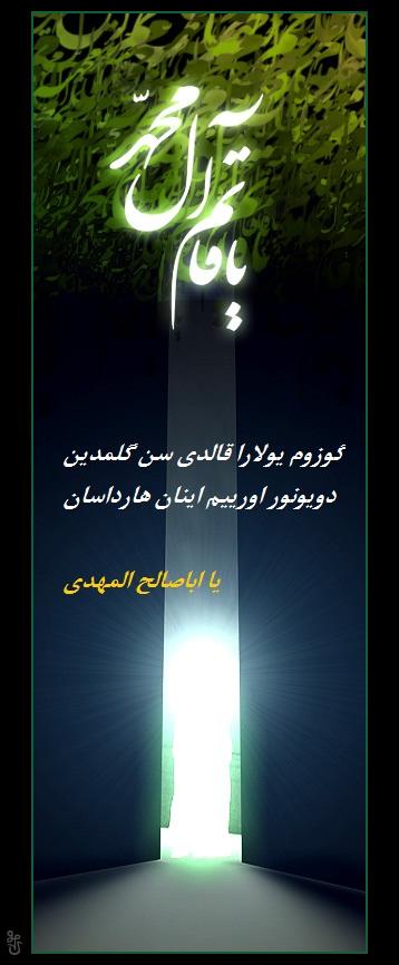 hcv3_googlea4.com_imam_zaman_hazrate_mahdi-17.jpg