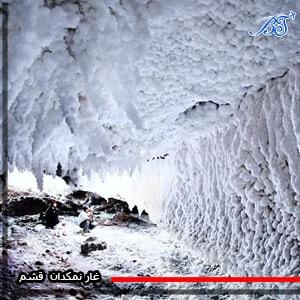 غار_نمکدان