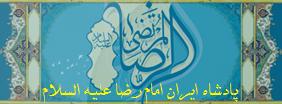 پادشاه ایران امام رضا علیه السلام