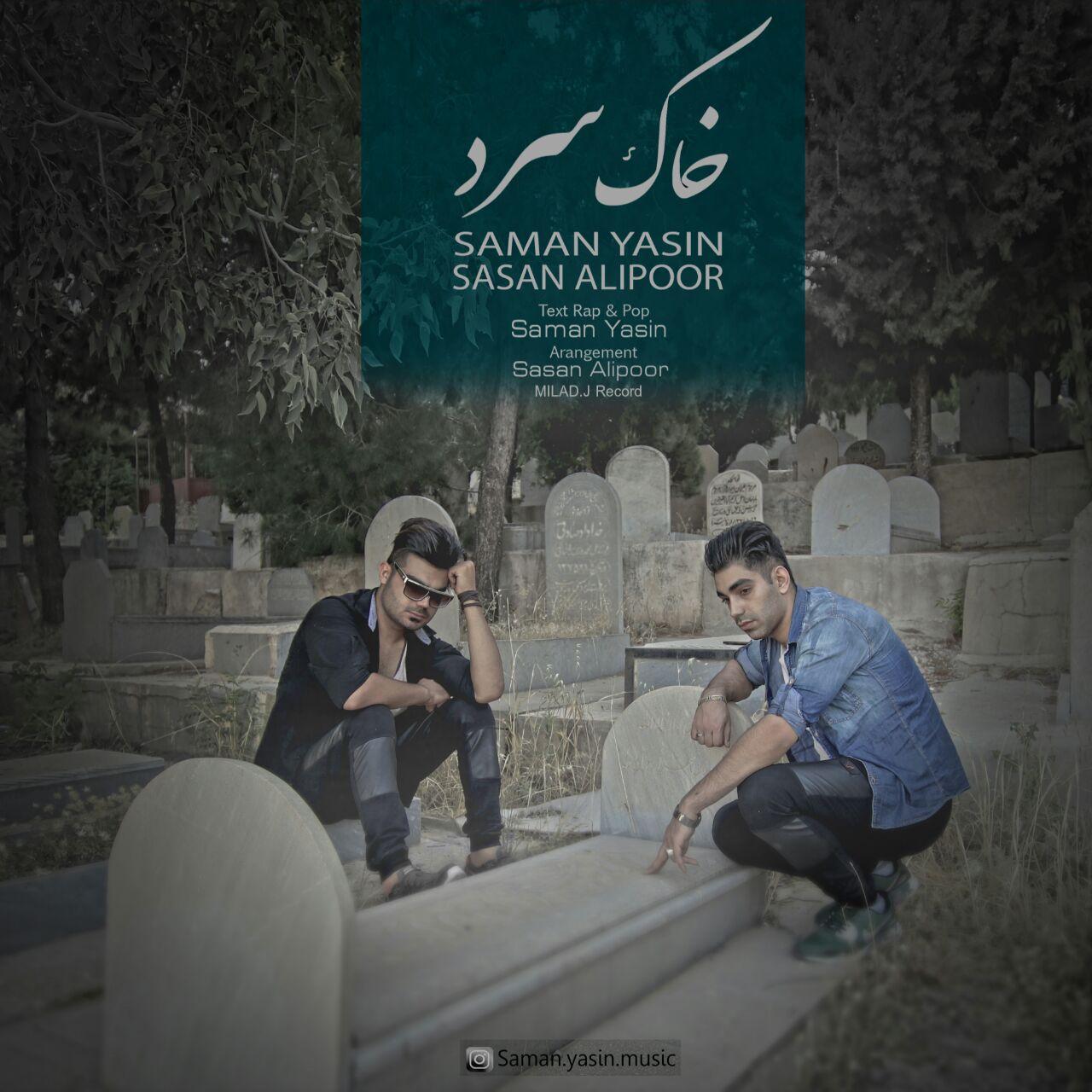 دانلود آهنگ جدید سامان یاسین و ساسان علیپور به نام خاک سرد