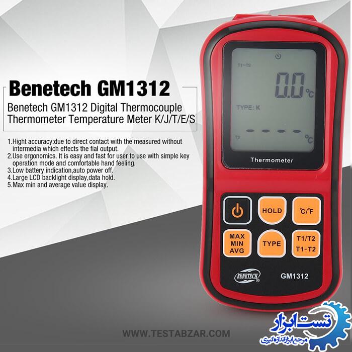 دماسنج تماسی دو کاناله بنتک  مدل Benetech GM1312