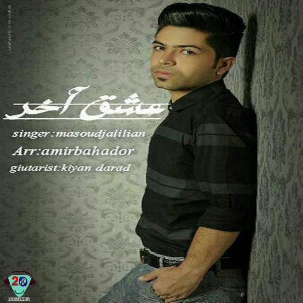 دانلود آهنگ جدید مسعود جلیلیان به نام عشق آخر