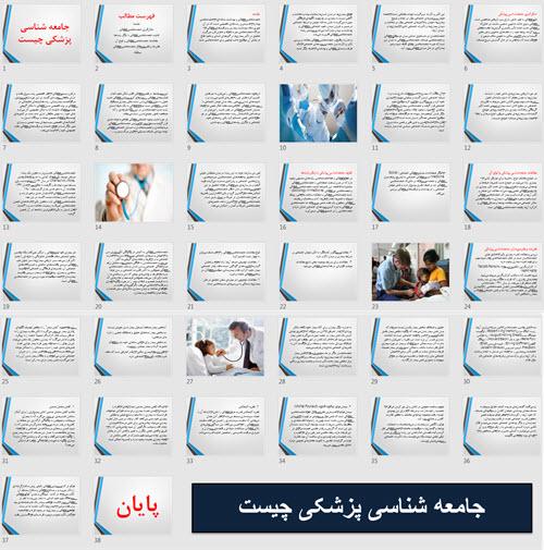 جامعه شناسی پزشکی چیست