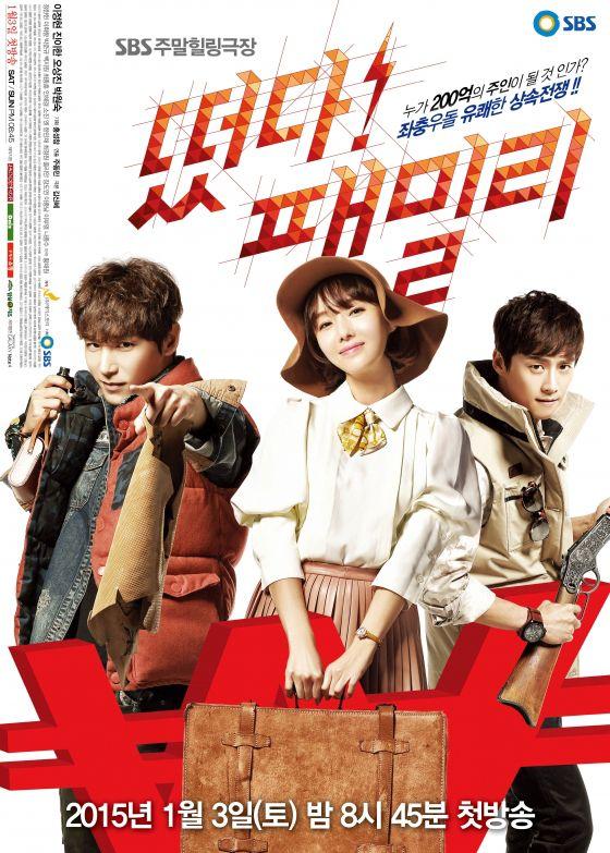 دانلود سریال کره ای گردش خانواده - Family Outing 2015 - با زیرنویس فارسی و کامل سریال