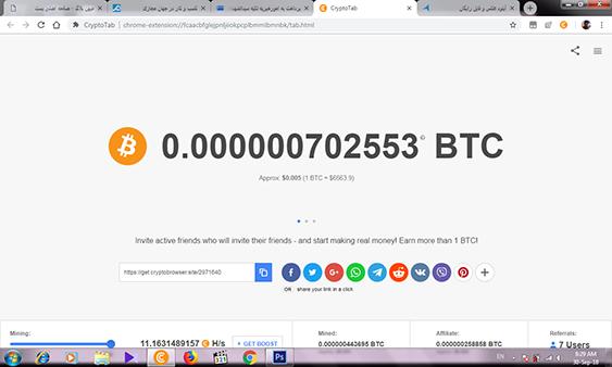 بیت کویین رایگان با مرورگر Crypto tab