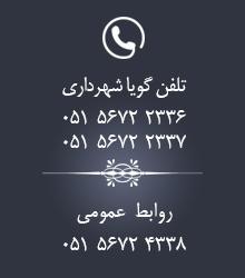 شهرداری فیض آباد
