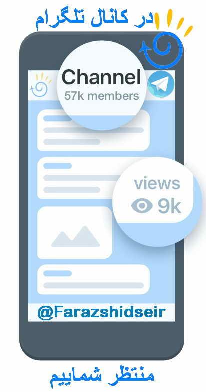 کانال رسمی فرازشید در تلگرام
